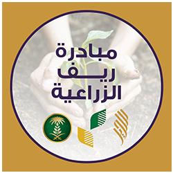 مبادرة ريف الزراعية